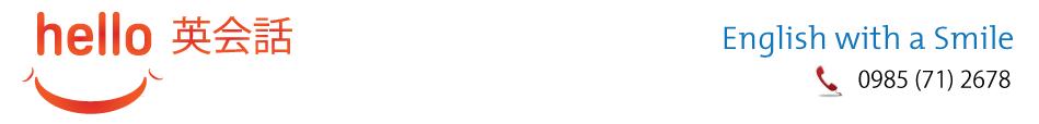 ハロー英会話スクール