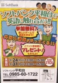 宮崎市 英会話 スクール Softbank